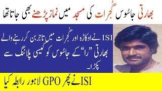 ISI Caught Indian Spy RAW agent in Gujrat||Urdu Maloomat TV