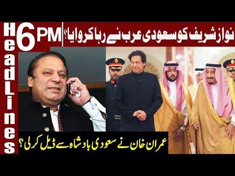 Xxx Mp4 No Deal In Saudi Arabia For Nawaz Sharif S Release Headlines 6 PM 20 September 2018 Express 3gp Sex