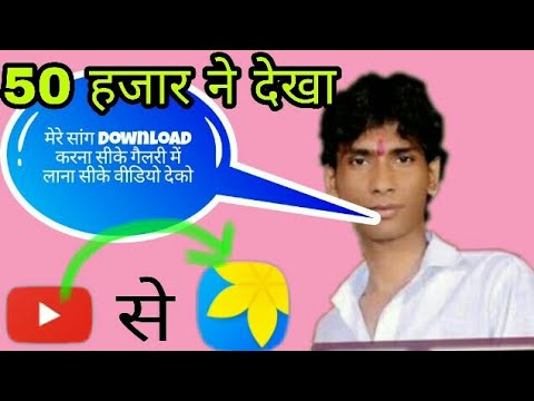 Xxx Mp4 Raju Rawal New Song को Gallery में Download करना सीके How To Make Download To Gallery New 2018 3gp Sex