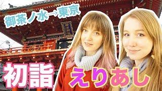 えりあし復活!初詣⛩御茶ノ水→東京お散歩!