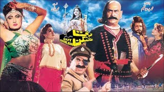 BUT SHIKAAN (1994) - YOUSAF KHAN, SAIMA, REEMA & GHULAM MOHAYUDDIN - OFFICIAL PAKISTANI MOVIE