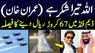 Mohammed bin salman || PM Imran khan Sukar to Allah
