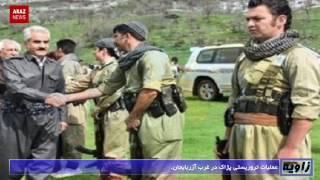 خبر فارسی (زاویه) - سه شنبه، ۳ مرداد ۱۳۹۶