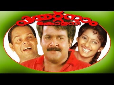 Vietnam Colony Malayalam Full Movie   Mohanlal & Kanaka