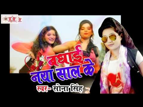 Xxx Mp4 SONA SINGH NEW YEAR SONG बधाई नया साल के Badhai Naya Saal Ke 2017 3gp Sex