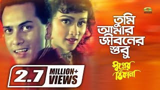 Tumi Amar Jiboner Suru | By Sabina Yasmin & Andrew Kishor | Movie Shopner Thikana | Movie  Song