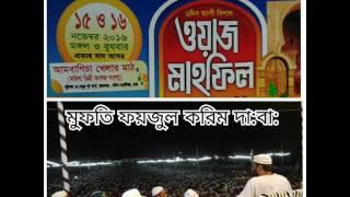 Bangla Owaz মুফতি ফয়জুল করিম 15/11/2016 আম বাগিচা খেলার মাঠ কেরানীগঞ্জ