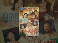 Download Video Download 서울의 지붕밑(1961) / Under the Sky of Seoul ( Seoul-ui Jibungmit ) 3GP MP4 FLV