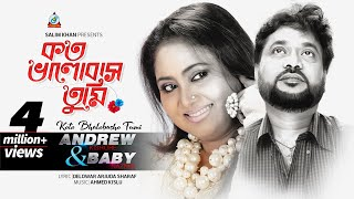 images Koto Bhalobasho Tumi Andrew Kishore Baby Naznin Delowar Arjuda Sharaf Sangeeta