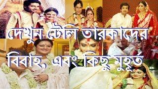 দেখুন জনপ্রিয় টেলি তারকাদের বিবাহ, এবং ভিডিও যা আপনাকে মুগ্ধ করবে|Television|Marriage|news today