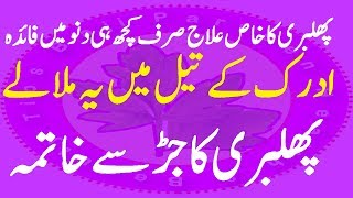 Phulwari Ka Ilaj - Bars Ke Dagh Ka Ilaj in Urdu  Hindi - پھلبہری سے نجات اور خوبصورتی کا ذبردست عمل