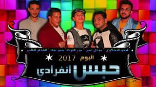 مهرجان ابن الجيهه - حمو بيكا و ميسره و الصورص - توزيع فيجو الدخلاوى 2017