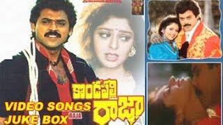 Kondapalli Raja Video Songs Juke Box || Venkatesh || Nagma