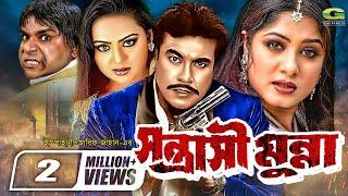 Sontrashi Munna | Full Movie HD1080p || ft Manna, Moushumi, Nodi, Nasir Khan, Miju Ahmed