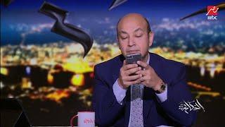 رسالة عمرو اديب لطارق شوقي في بداية العام الدراسي الجديد