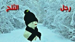 كيف تصنع رجل الثلج