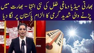 Bharat Ney Pakistan Par Shadeed Garmy Ka Ilzam Laga Dia | Pakistan News Today