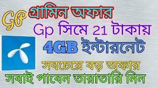 গ্রামীণ সিমের অফার // Gp mb offer// 21 tk 4GB Internet // gp offer 2017// gp offer