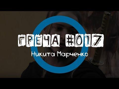 Xxx Mp4 Греча 017 Никита Марченко 3gp Sex