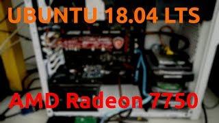 UBUNTU 18.04 LTS TEST AMD RADEON HD7750 1Gb DDR5  [20.05.2018, 15.25, MSK,18+] -1080p 30fps
