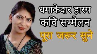 धमाकेदार हास्य कवि सम्मेलन ।। Hasya Kavi Sammelan ।। Prerana Thakre