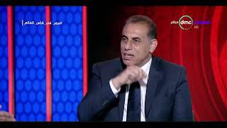 مصر في كأس العالم - إبراهيم فايق : إلغاء الدوري المصري على لسان الحاج عامر حسين