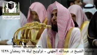 تلاوة رائعة من آخر سورة الفرقان - الشيخ عبدالله الجهني تراويح 1438 هـ