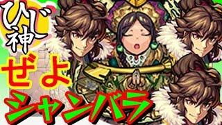 【モンスト】アザぜよパーティ結成!『龍馬3アザゼル1』VS『シャンバラ』スピクリ【ひじ神】 モンスト 怪物彈珠 Monster strike