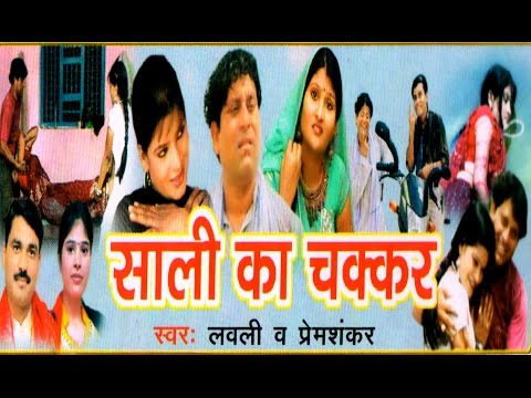Sali Ka Chakkar | साली का चक्कर | Musical Hot Comedy Nathak