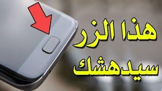 هذا الزر في هاتفك لن يسمح لأي شخص أن يجلس بجابنك ويشاهد ما تفعله - جرب بنفسك
