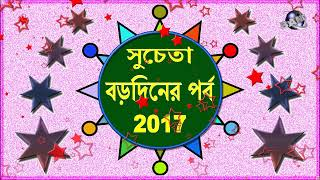 0 336 Bengali Merry Christmas & Happy New Year  with song by Bandla