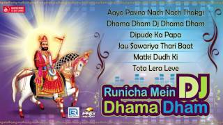 New Rajasthani DJ Song 2016 | Runicha Mein DJ Dhama Dham | Audio Jukebox  | Richpal Dhaliwal