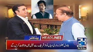 News Headlines | 2:00pm | 9 March 2019 | 24 News HD  mp4,