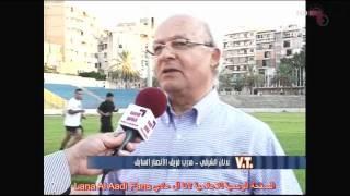 Vt الحلقة الأولى : فقرة نادي الأنصار اللبناني إلى أين ؟