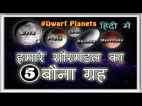 Dwarf Planet in Our Solar System (in Hindi) || हमारे सौरमंडल का बौना ग्रह  हिंदी में