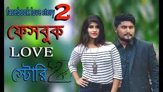Bangla New Funny Short film Facebook Love Story2 | Sk Rayhan Abdullah ( ফেসবুকে ভালোবাসা) MojaMasti