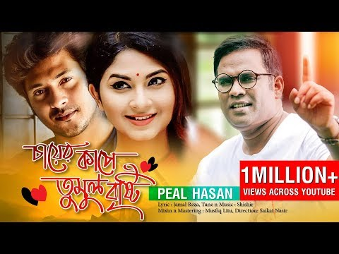 Xxx Mp4 Chayer Cup E Tumul Bristy Sporshia Sumitsen Gupta Saikat Nasir Peal Hasan Bangla Newsong 2018 3gp Sex