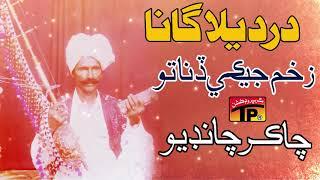 Zakham Jekey Dina Tho - Chakar Chandio - Sindhi Old Songs