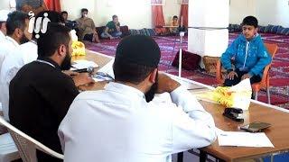 مسابقة لحفظة القرآن الكريم في درعا والقنيطرة أقامتها هيئة الدعوة والإرشاد