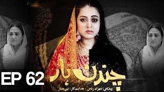 Chandan Haar - Episode 62 | ATV | Top Pakistani Dramas