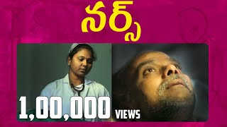 LB Sriram's Nurse నర్స్ | Latest Telugu Short Film 2017 | LB Sriram He'ART' Films