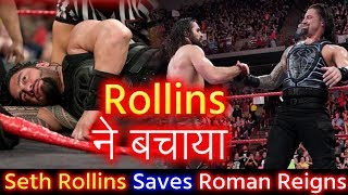 Seth Rollins Saves Roman Reigns After WWE RAW Jinder Attacks | Jinder Brutally Attacks Roman Reigns