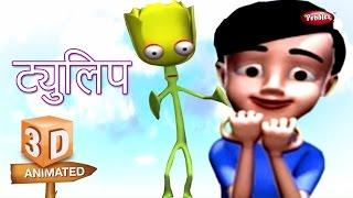 Tulip Flower Rhyme in Marathi | फूल मराठी कविता | Marathi Rhymes For Children | 3D Flower Rhymes