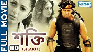 Shakti The Power (HD) - Superhit Bengali Movie - Bhumika Chawla - Kim Sharma - Inder Kumar