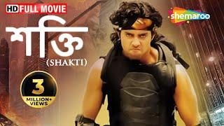 Shakti The Power (HD) - Superhit Bengali Movie - Bhumika Chawla - Kim Sharma - Inder Kumar