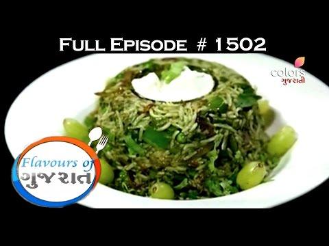 Flavours Of Gujarat - 17th January 2017 - ફ્લાવોઉર્સ ઓફ ગુજરાત - Full Episode