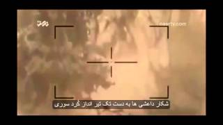شکار داعشی ها به دست تک تیر انداز کُرد سوری kurdish sniper