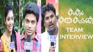 Kadhal Kan Kattuthe aka Kadhal Kan Kattudhe Movie Team Interview - Athulya, Aneeruth, Shivaraj R