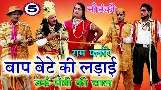 बाप बेटे की लड़ाई उर्फ़ मंत्री की चाल (भाग-5) - Bhojpuri Nautanki   Bhojpuri Nautanki Nach Programme