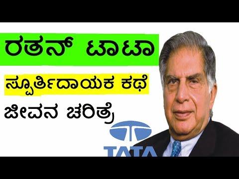 Xxx Mp4 Ratan Tata Biography ರತನ್ ಟಾಟಾ ಸ್ಪೂರ್ತಿದಾಯಕ ಕಥೆ 3gp Sex